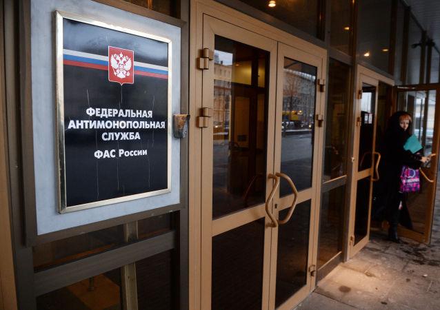 俄联邦反垄断局因传播非法金融服务处罚谷歌公司