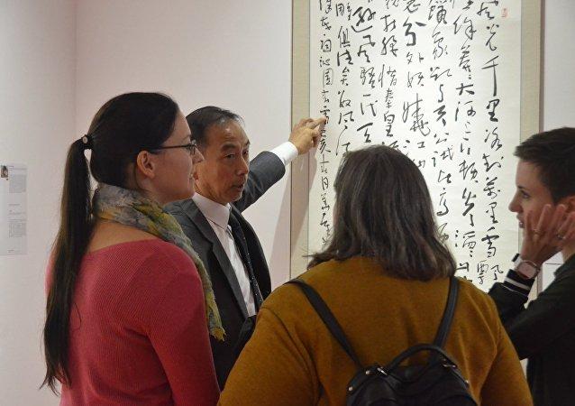«Великая китайская каллиграфия и живопись»  伟大的中国书法与国画:一带一路
