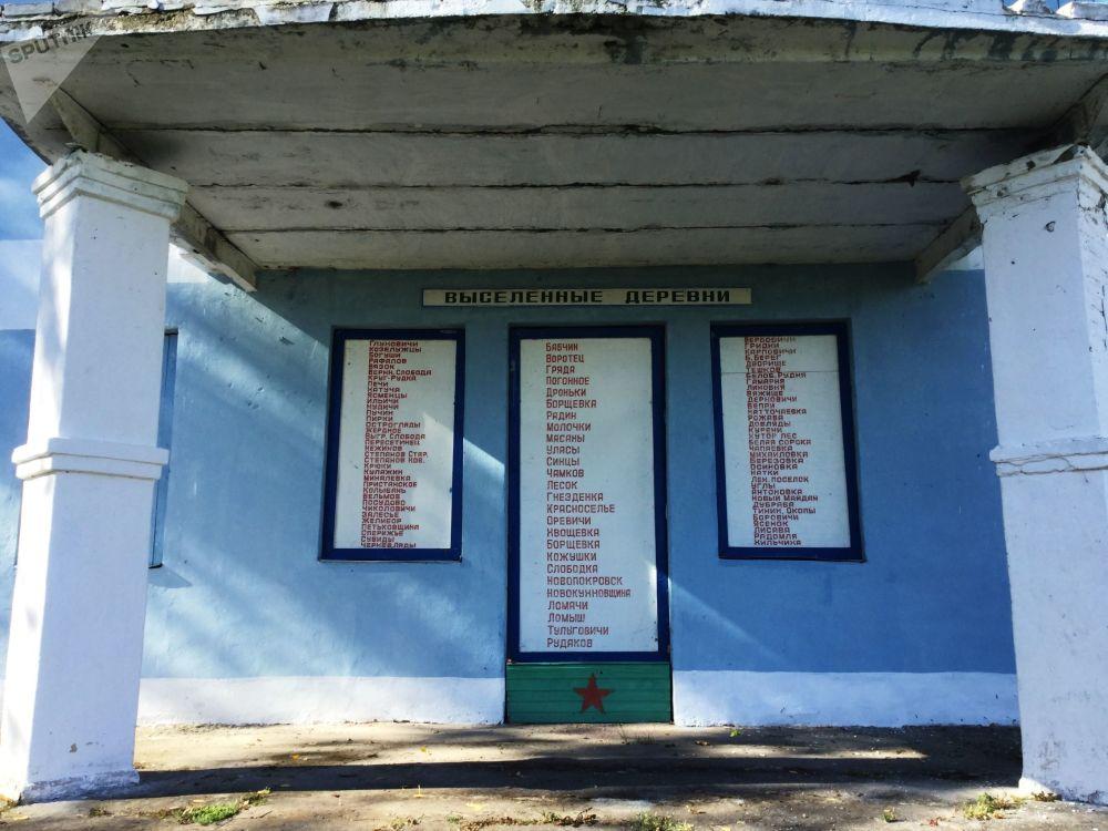 白俄罗斯波列斯基辐射生态保护区被迁移的村庄名单