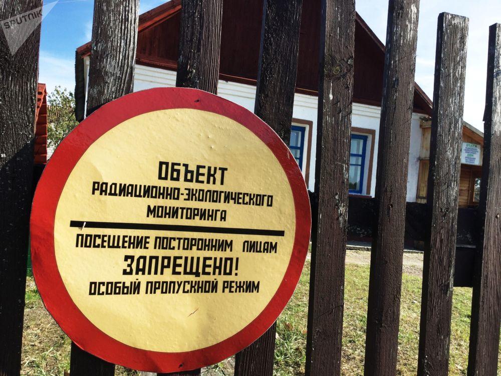 """波列斯基辐射生态保护区内的""""马萨内""""科研站入口处的标志"""