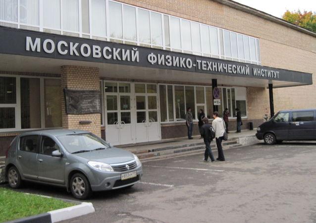 莫斯科物理技术学院