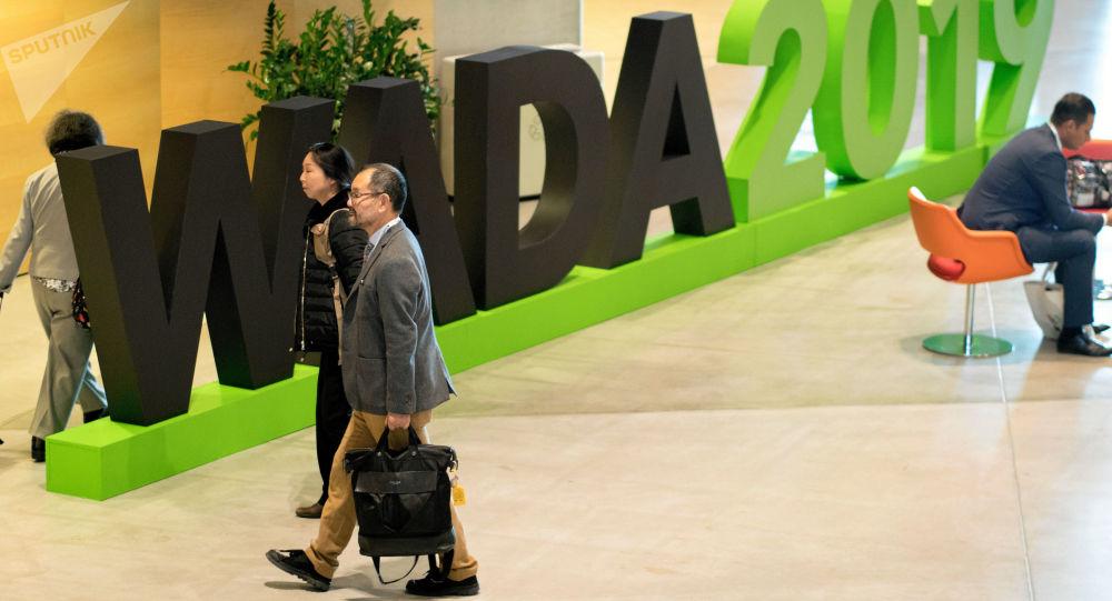 WADA 取消145名俄运动员参加奥运会和残奥会资格