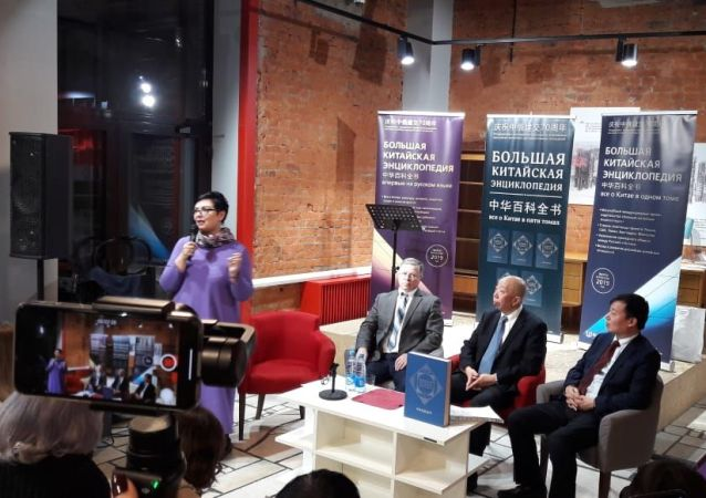 俄文版《中国大百科全书》首次在莫斯科展出