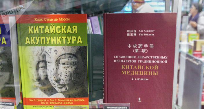俄罗斯人相信中国传统医学