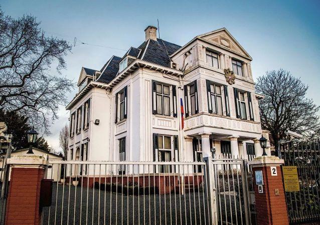 俄罗斯驻荷兰大使馆