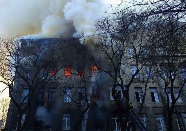 敖德萨中等专业学校的火灾