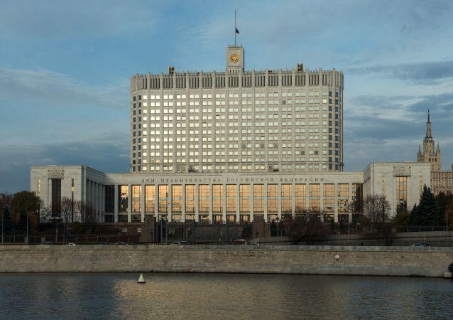 俄政府大楼