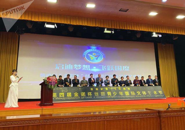 """第四届""""金诺杯""""丝路青少年国际文体艺术节启动仪式在北京举行"""