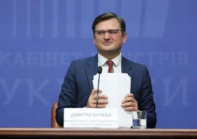 乌克兰外长德米特里·库列巴