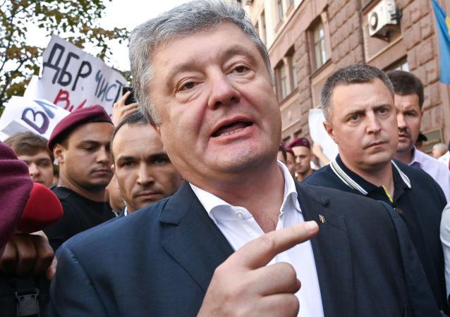乌克兰前总统波罗申科