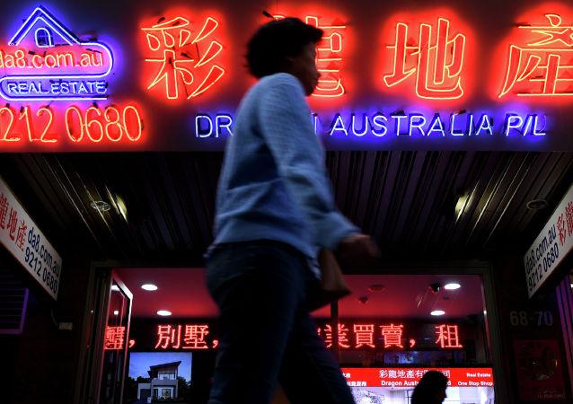 中国呼吁澳大利亚尊重中国利益