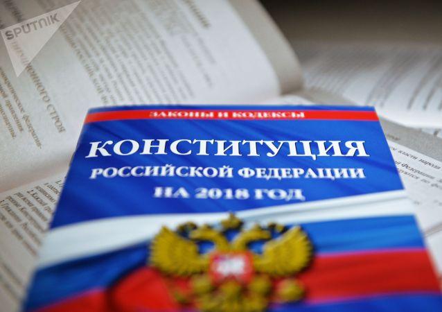 俄罗斯联邦宪法