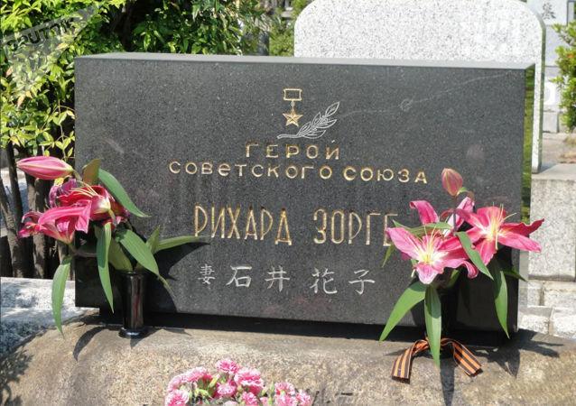 理查德•佐尔格在日本墓冢