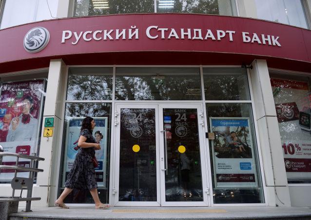 """""""俄罗斯标准""""银行"""