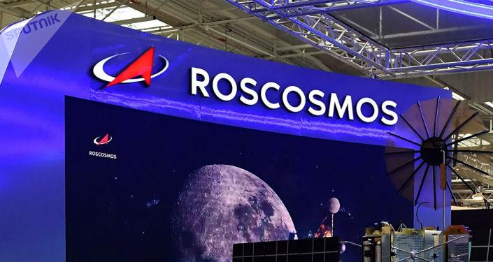 俄羅斯航天國家集團的展位