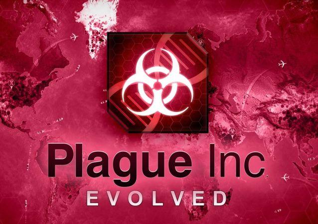 人类感染病毒游戏在中国很普及