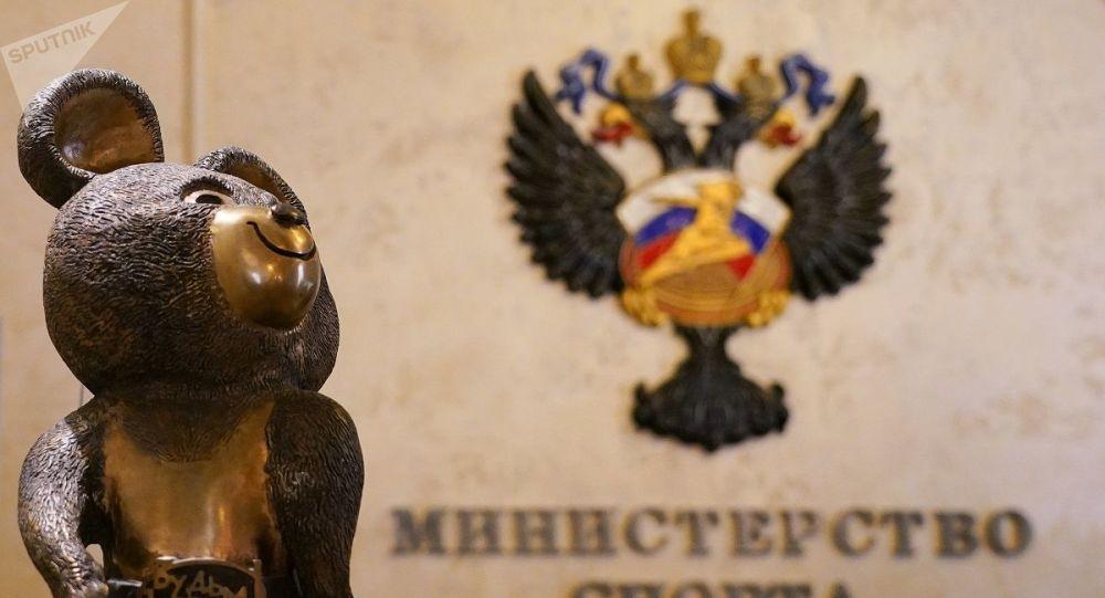 俄体育部3月1日前中止全俄田径协会的国家认可