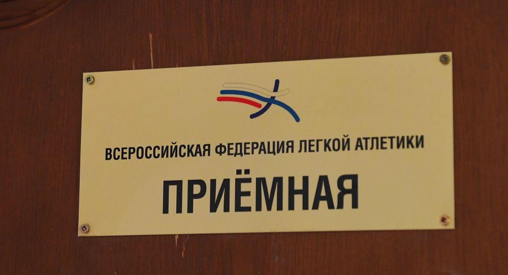 全俄田径协会