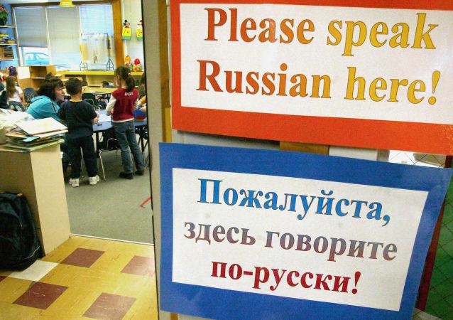 美国阿拉斯加州安克拉治小学的俄语课