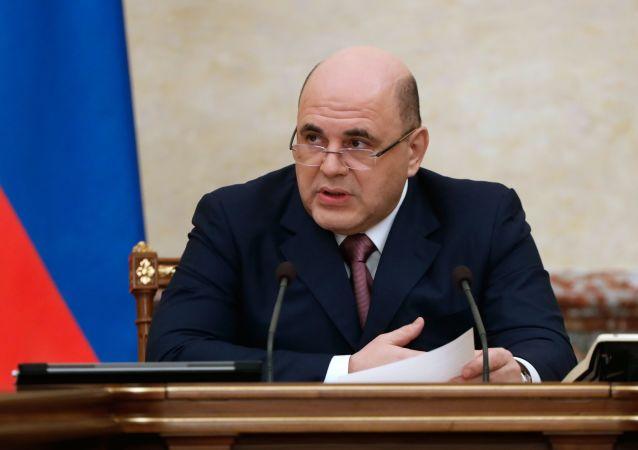俄总理米舒斯京