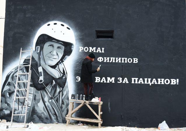 俄英雄飞行员罗曼·菲利波夫牺牲地在叙利亚被发现