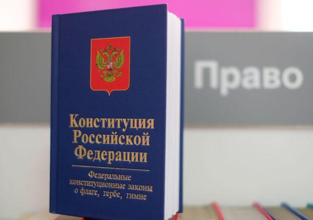 俄罗斯宪法