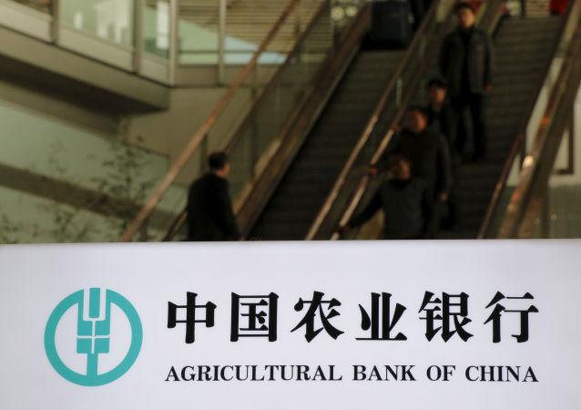 中国央行数字人民币目前已经在农业银行开启内部测试