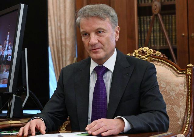 俄罗斯储蓄银行行长格尔曼∙格列夫