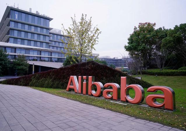 阿里巴巴集团将在俄罗斯启动云平台