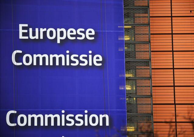 欧盟委员会