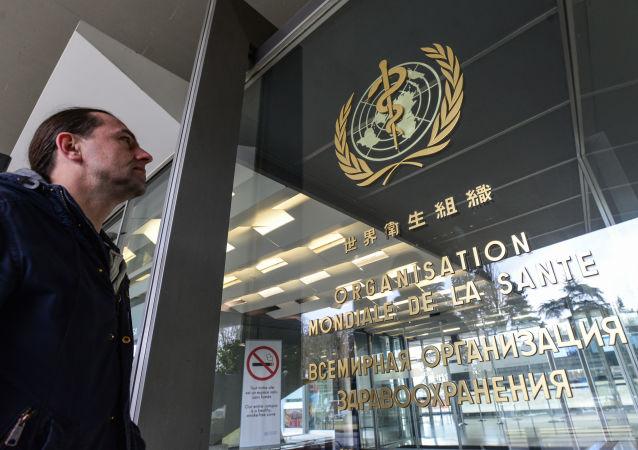 世卫组织远离挑衅中国的行为