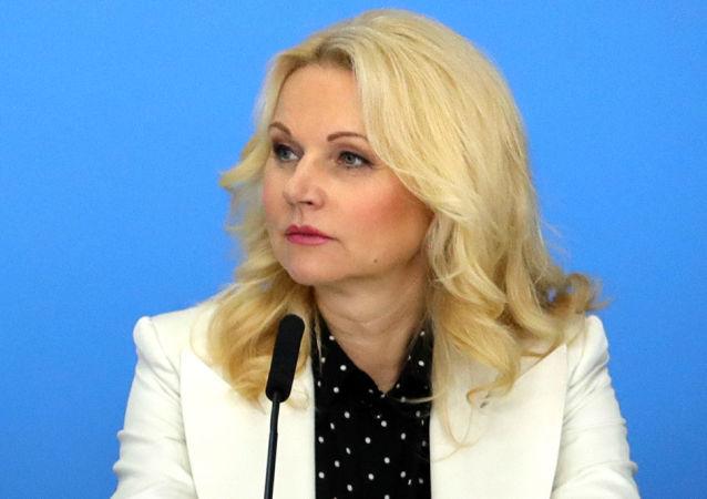 俄罗斯副总理塔季扬娜·戈利科娃