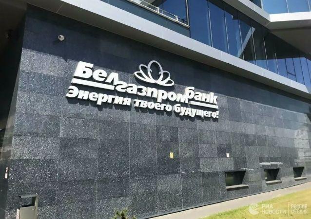 白俄罗斯天然气工业银行
