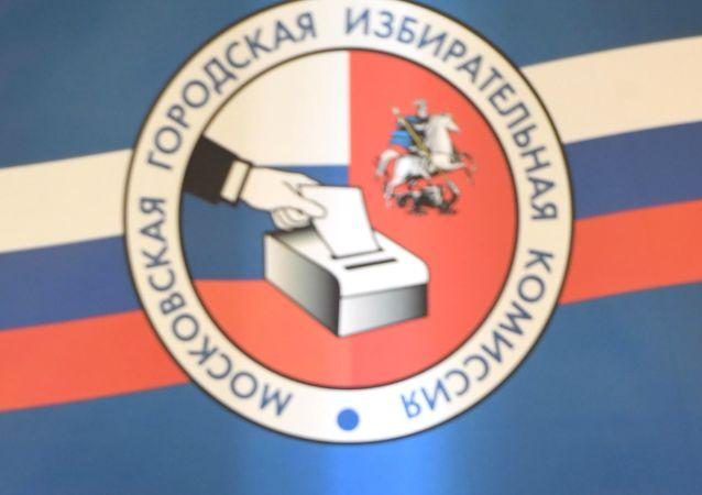 莫斯科市选举委员会
