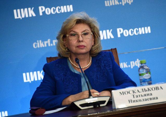 俄罗斯联邦总统人权全权代表塔季扬娜∙莫斯卡利科娃