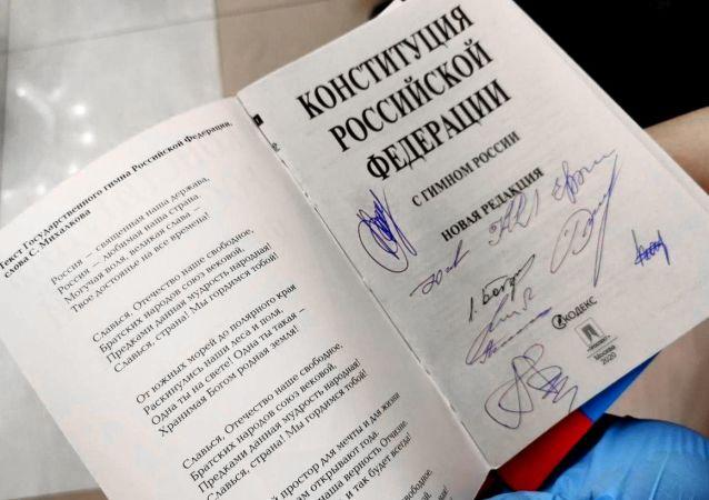 俄罗斯联邦新宪法将先发行电子版 纸质版稍后发行